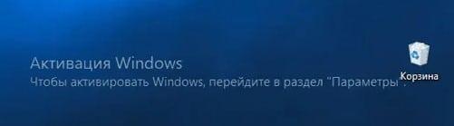 для чего нужна активация windows 10