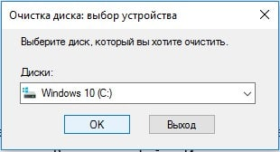 как удалить системные файлы Windows 10