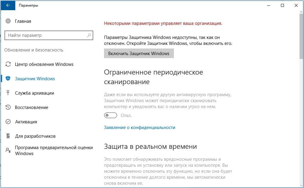 не могу установить антивирус на windows 10 фото 2