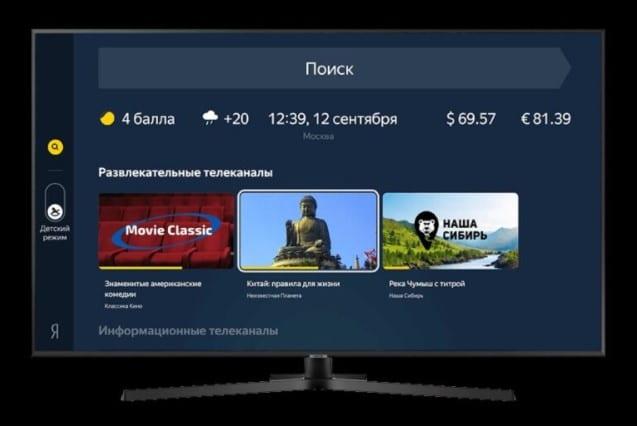 Яндекс.Эфир