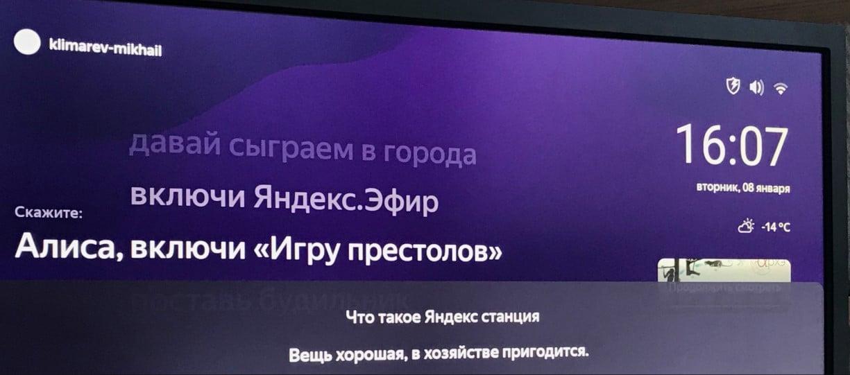 смотреть ТВ на Yandex