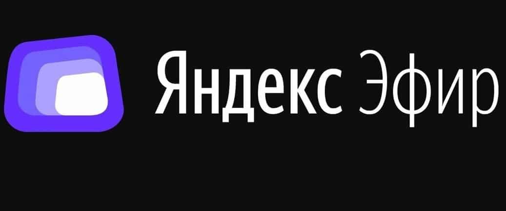 Как смотреть Яндекс Эфир на Smart TV фото 2