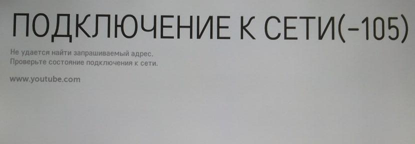 Код ошибки 101 на телевизоре LG