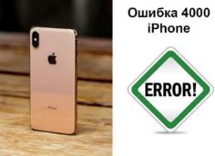 Ошибка 4000 при обновлении iPhone