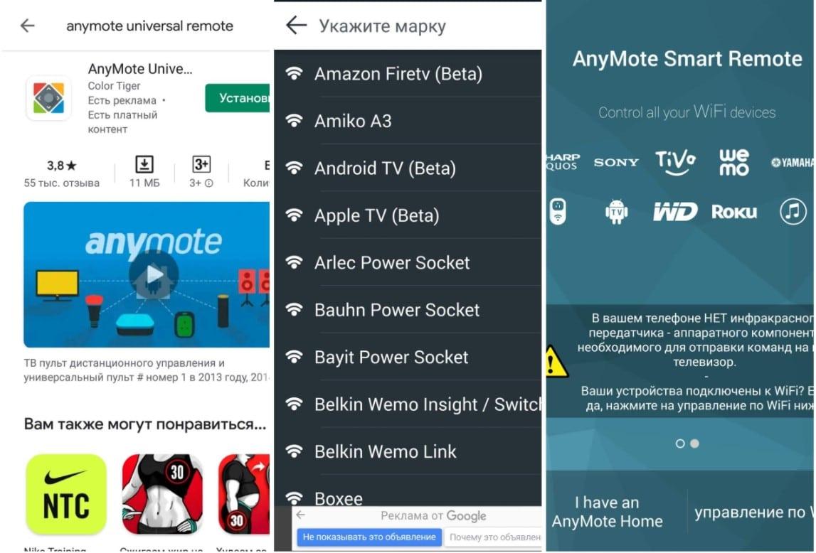 AnyMote Universal Remote