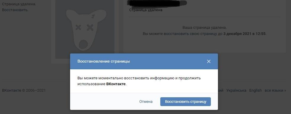 Как удалить аккаунт в ВК