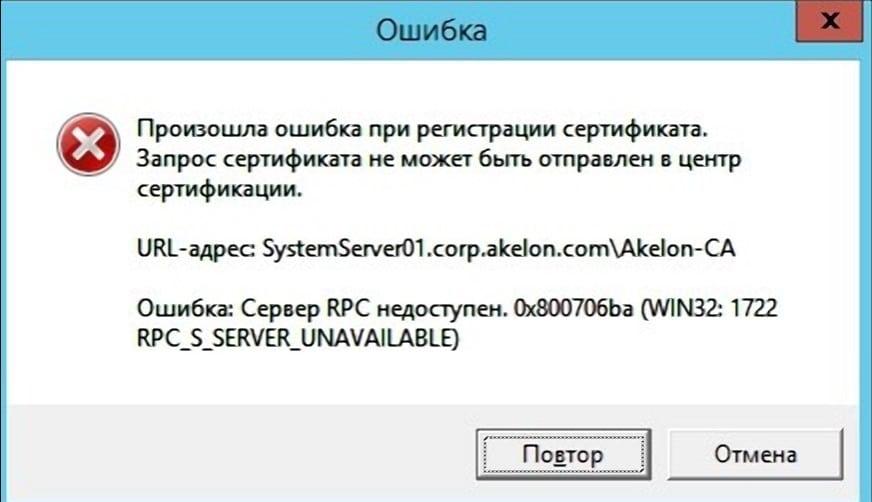 Сервер RPC недоступен