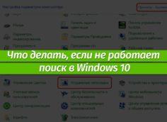 не работает поиск в Windows 10