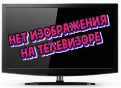 Нет изображения на телевизоре