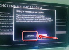 сбросить телевизор до заводских настроек
